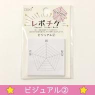 レポチケグラフせん ビジュアル(2)