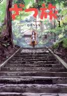 ざつ旅-That's Journey-1 電撃コミックスNEXT