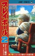 プレイボール2 7 ジャンプコミックス