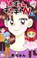 赤ずきんチャチャN 5 マーガレットコミックス