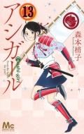 アシガール 13 マーガレットコミックス