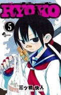 RYOKO 5 少年サンデーコミックス