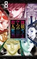 探偵ゼノと7つの殺人密室 8 少年サンデーコミックス