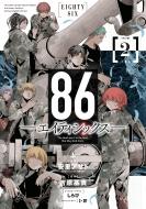 86 -エイティシックス-2 ヤングガンガンコミックス