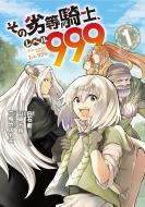 その劣等騎士、レベル999 1 ガンガンコミックスUP!