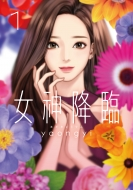 女神降臨 1 LINEコミックス
