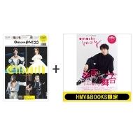【限定セット】「omoshii press vol.1」+「omoshii mag vol.15(HMV&BOOKS限定)」