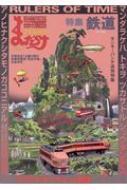 まんだらけZENBU No.94 特集:鉄道・モンキーパンチ追悼