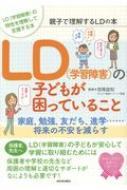LD(学習障害)の子どもが困っていること 親子で理解する特性シリーズ