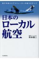 日本のローカル航空 地方を結ぶエアコミューターの魅力のすべて