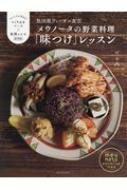 無国籍ヴィーガン食堂メウノータの野菜料理「味つけ」レッスン