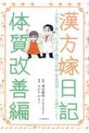漢方嫁日記 体質改善編 中医学に教わった冷え性・風邪と気候・医食同源・うつ・生理のこと