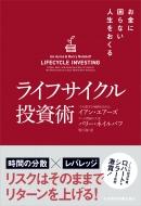 お金に困らない人生をおくるライフサイクル投資術