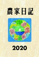 農家日記 2020年版