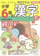 すみっコぐらし学習ドリル小学6年の漢字