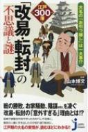 大名の「お引っ越し」は一大事!?江戸300藩「改易・転封」の不思議と謎 じっぴコンパクト新書