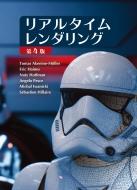 Real Time Rendering Fourth Edition 日本語版 (リアルタイムレンダリング 第4版)