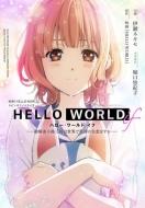 HELLO WORLD if -勘解由小路三鈴は世界で最初の失恋をする-ダッシュエックス文庫