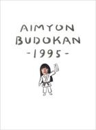 AIMYON BUDOKAN -1995-【初回生産限定盤】