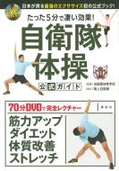 1日5分ですごい効果! 自衛隊体操筋力 & 柔軟性がつく究極のエクササイズ DVD付