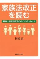 家族法改正を読む 親族・相続法改正のポイントとトレンド