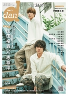 TVガイドdan[ダン]vol.26【表紙:山田裕貴×志尊淳】[東京ニュースMOOK]