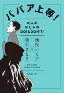 ババア上等! 大人のオシャレ DO! & DON'T! 集英社文庫
