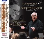 Shostakovich Symphony No.5, Tchaikovsky 1812 : Valery Polyansky / State Symphonic Cappella of Russia (2017)