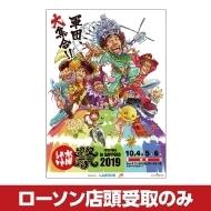 水曜どうでしょう祭2019 ポスター 【受取方法:ローソン店頭受取のみ】