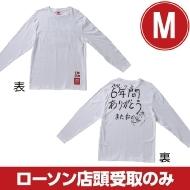 水曜どうでしょうベトナム縦断ロングTシャツ「大泉さんバージョン」(M)【受取方法:ローソン店頭受取のみ】