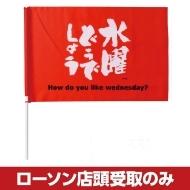 水曜どうでしょう フラッグ「赤」 【受取方法:ローソン店頭受取のみ】