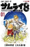 サムライ8 八丸伝 1 ジャンプコミックス