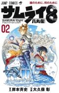 サムライ8 八丸伝 2 ジャンプコミックス