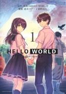 HELLO WORLD 1 ヤングジャンプコミックス