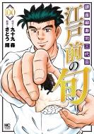 江戸前の旬 100 ニチブン・コミックス