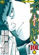 天牌 101 麻雀飛龍伝説 ニチブン・コミックス