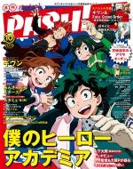 PASH! (パッシュ)2019年 10月号