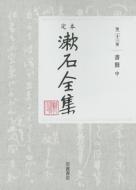 書簡中 定本漱石全集