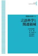 言語の科学 11言語科学と関連領域 岩波オンデマンドブックス