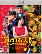 コンフィデンスマンJP ロマンス編 通常版Blu-ray