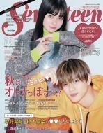 Seventeen (セブンティーン)2019年 10月号 Special Edition 集英社ムック 【表紙:平野紫耀・橋本環奈】