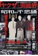 昭和の不思議101 2019年 秋の男祭号 ミリオンムック