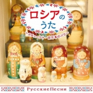 ザ ベスト ロシアのうた 〜カチューシャ 百万本の薔薇〜