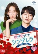 僕が見つけたシンデレラ〜Beauty Inside〜DVD SET2