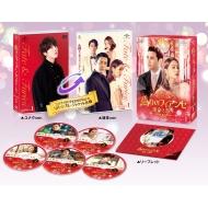 偽りのフィアンセ〜運命と怒り〜DVD-SET1