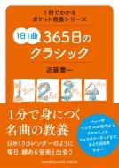 1冊でわかるポケット教養シリーズ 365日のクラシック