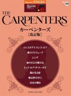 STAGEA アーチスト 7-6級 Vol.35 カーペンターズ 改訂版