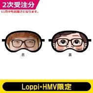 リバーシブルアイマスク(全1種) / U-FES.TOUR 2019【Loppi・HMV限定】 ※2次受注分