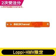 リフレクターバンド(おるたなChannel) / U-FES.TOUR 2019【Loppi・HMV限定】 ※2次受注分