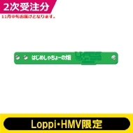 リフレクターバンド(はじめしゃちょーの畑) / U-FES.TOUR 2019【Loppi・HMV限定】 ※2次受注分